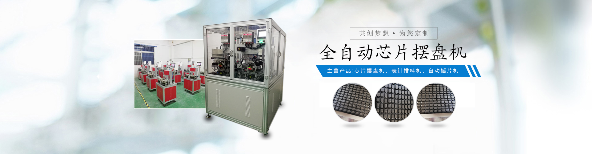 电子产品自动摆盘机厂家